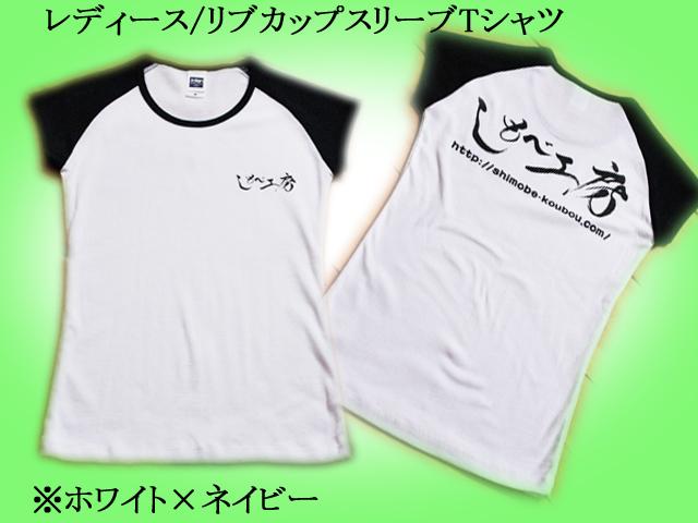 しもべ工房オリジナルTシャツ