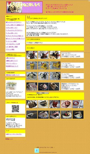 手作り犬猫グッズ、手作りアクセサリーなど、手作り品販売ショップ