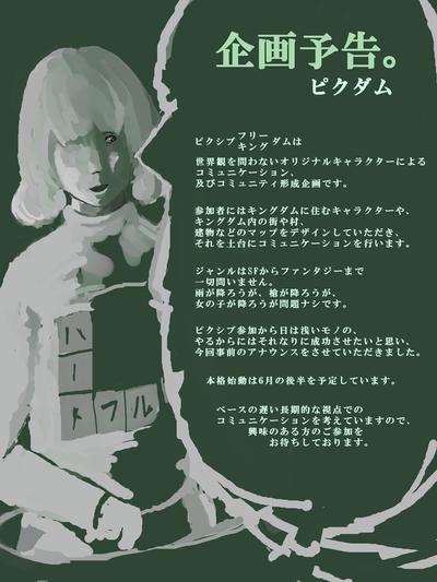 kikaku1ー2 blog