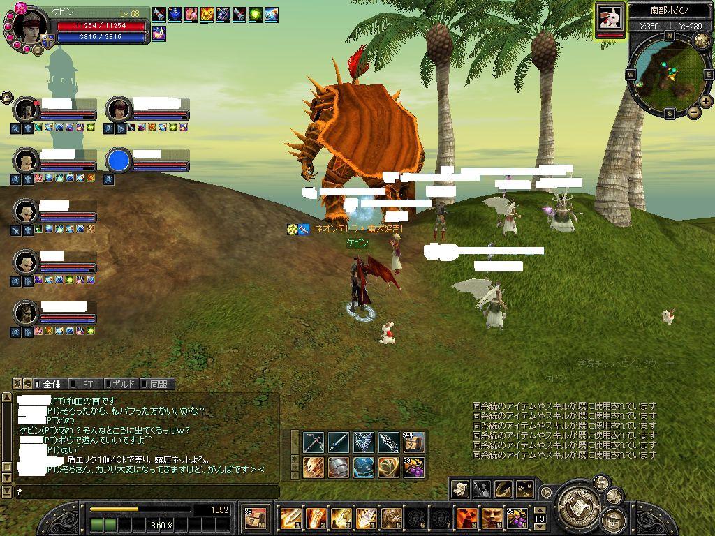 SRO[2008-06-02 15-42-35]_24