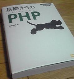 php-book.jpg
