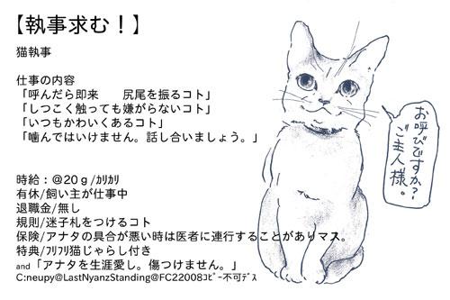 2008.05.31【猫執事募集】
