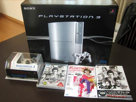 PS3到着!