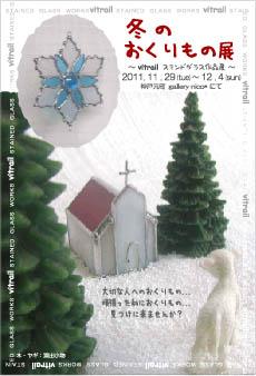 冬のおくりもの展(表面)