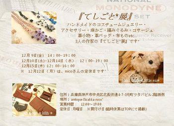 zakka_nico_112.jpg