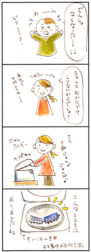 4コマ漫画72