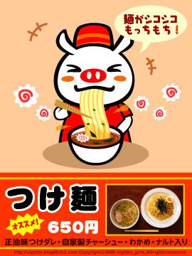 えのけんラーメン つけ麺