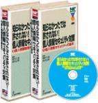 (株)日経出版販売  映像ソフト部