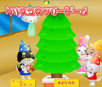 クリスマスツリーゲーム