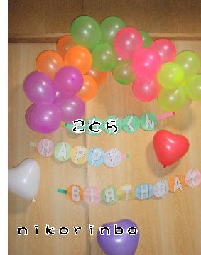 誕生日2歳2