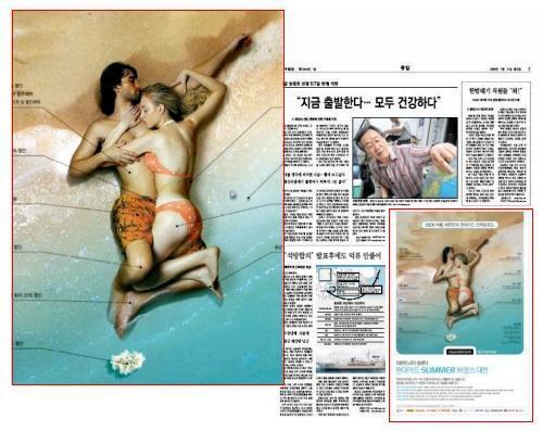 朝鮮半島水着男女