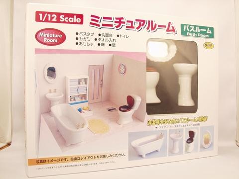 ミニチュアルームバスルーム外箱