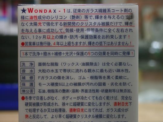 2008.5.3WANDAX1 2