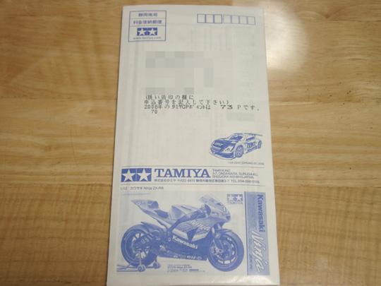 2008.6.13タミグラ封筒 1