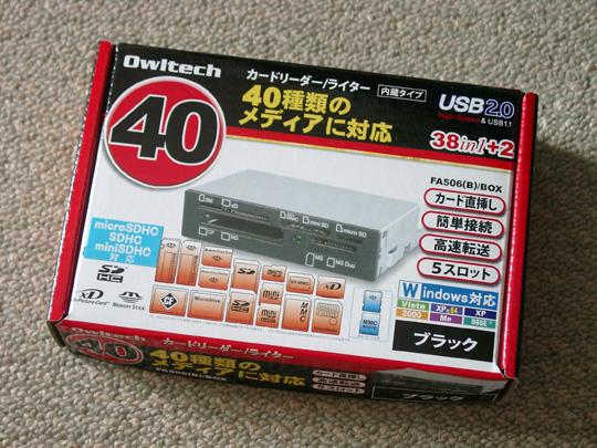 2008.6.17カードリーダー1