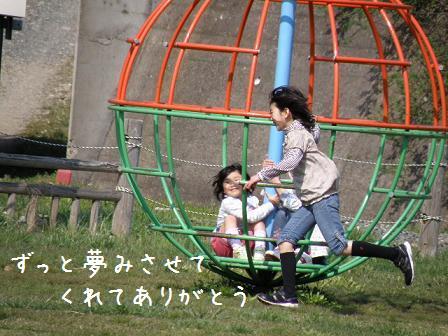 2009_04290161.jpg
