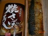 焼きさば寿司~
