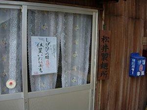 松井製麺所の入り口
