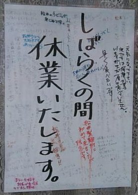 松井製麺所に張られた貼紙