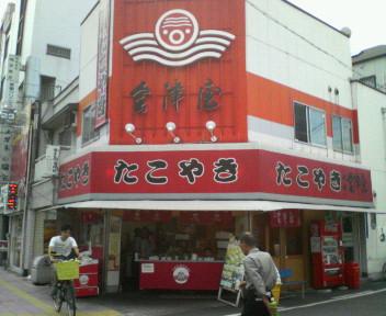 会津屋店舗