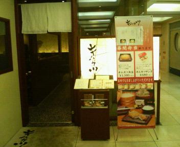 キムカツ大阪松竹座店