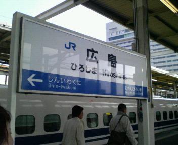 広島到着♪