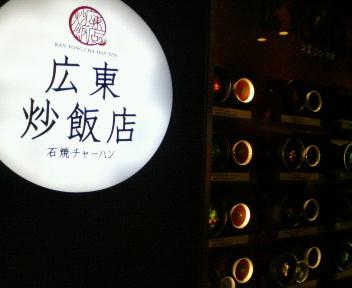 広東炒飯店