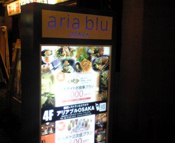 aria blu OSAKA