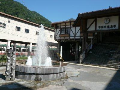 宇奈月温泉駅と、駅前の温泉噴水