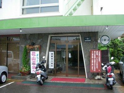 花山温泉入り口