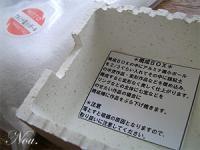 焼成ボックス