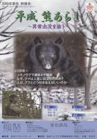 熊あらし(表)
