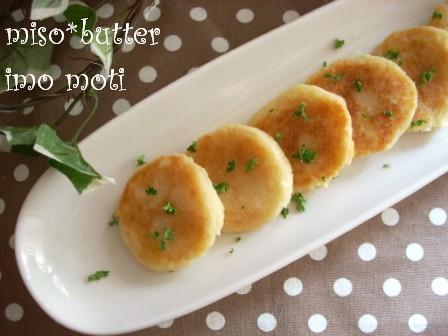 味噌味バターのモチモチ☆
