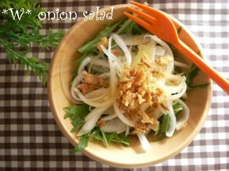 玉葱サラダの定番化☆