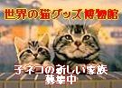 世界の猫グッズ博物館