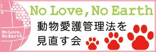 動物愛護管理法を見直す会