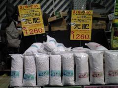 090411元肥
