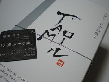 20090620-12.jpg