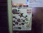 朝霞アートマルシェのポスター