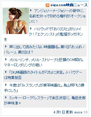映画のことならeiga.com - 洋画・日本映画の特集、映画ニュースをお届け_1238572512721