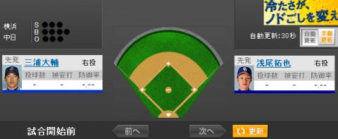 Yahoo!プロ野球 - 2009年4月3日 中日vs.横浜 一球速報_1238749724640