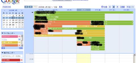 Google カレンダー_1239285590044