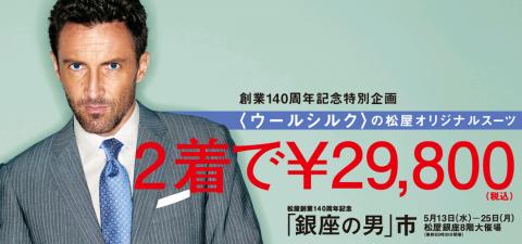 松屋創業140周年記念 「銀座の男」市 2着で¥29,800(税込) |MATSUYA 松屋|_1242305182566