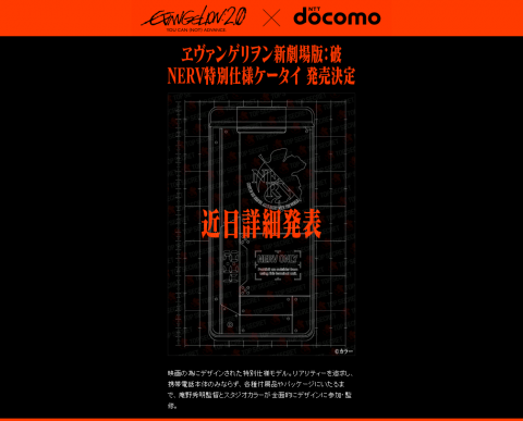 EVANGELION2.0 X NTT docomo_1242608124435