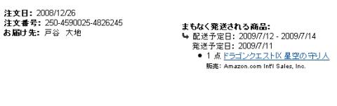 Amazon.co.jp - 注文履歴:最近の注文_1247207050588
