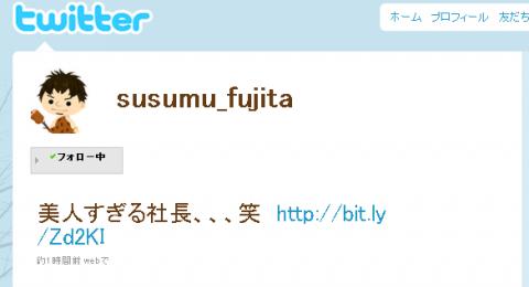 藤田晋 (susumu_fujita) on Twitter_1249525030117