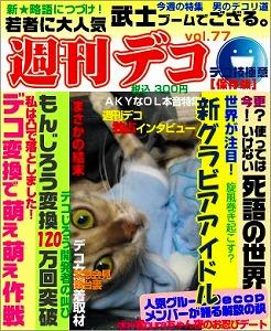 decojiro-20080924-232904.jpg