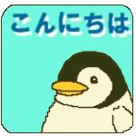 pengin3.jpg