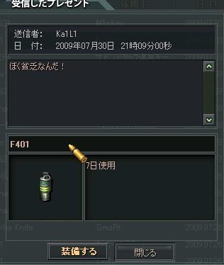 2009y07m31d_002339538.jpg