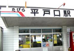 たびら平戸口駅